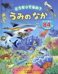 [書籍]/どうなってるの?うみのなか めくって楽しい84のしかけ / 原タイトル:See under the Sea/ケイト・デイヴィス/文 コリン