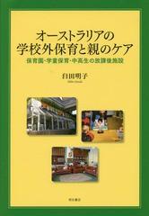 送料無料有/[書籍]/オーストラリアの学校外保育と親のケア/臼田明子/著/NEOBK-1972545