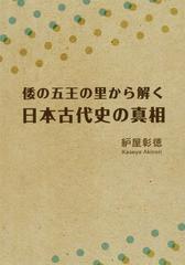 送料無料有/[書籍]/倭の五王の里から解く日本古代史の真相/【カセ】屋彰徳/著/NEOBK-1975114