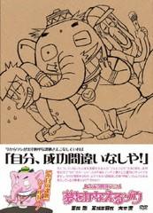 送料無料有/人生成功開運アニメ 夢をかなえるゾウ/アニメ/TCED-842