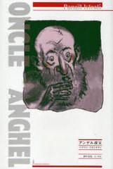 [書籍]アンゲル叔父/P.イストラティ 著 田中 良知 訳/解説/NEOBK-724800