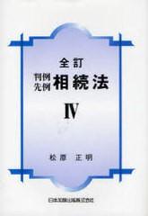 送料無料有/[書籍]判例先例 相続法   4 全訂/松原正明/NEOBK-900714