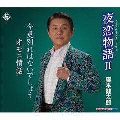 [CD]/藤本健太郎/夜恋物語 II/KICB-2686