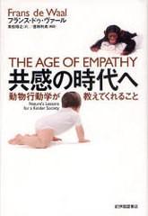 [書籍]共感の時代へ 動物行動学が教えてくれること / 原タイトル:THE AGE OF EMPATHY/フランス・ドゥ・ヴァール 柴田裕之/NEO
