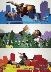 送料無料有/[DVD]/第16回東京03単独公演「あるがままの君でいないで」/東京03/ANSB-55184