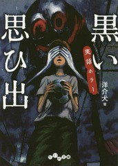 [書籍]/黒い思ひ出 実話ホラー (だいわ文庫)/洋介犬/著/NEOBK-1975649