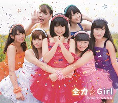 [CD]/全力Girl☆なななな/全力Girl☆なななな 1stシングル「全力Girl」/QACY-10018