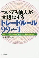 [書籍]/ついてる仙人が大切にするトレードルール99plus1 実践でつかんだ必勝パターンから格言新解釈まで/ついてる仙人/著/NEO