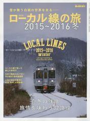[書籍]/ローカル線の旅 '15-16冬 (サンエイムック)/三栄書房/NEOBK-1898530