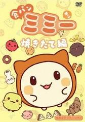 食パンミミー 焼きたて編/アニメ/TCED-1284