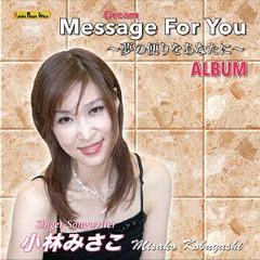 送料無料有/[CD]/小林みさこ/Dream Message For You ~夢の便りをあなたに~ [初回限定生産]/HAMO-2002