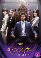 送料無料 ゆうメール不可/[DVD]/モンスター ~その愛と復讐~ DVD-BOX 4/TVドラマ/TCED-3640