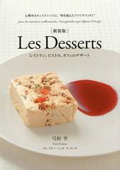 """送料無料有/[書籍]/Les Desserts レストラン、ビストロ、カフェのデザート 心燃ゆるキュイズィニエに。""""時を超えたイマジナスィオン""""/"""