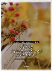 送料無料有/[書籍]ヴィオラで「また君に恋してる」「ハナミズキ」  CD・パート譜付/1stポジションで楽しむ おとなの人気ソング・ベスト・