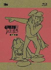 驚きの安さ 送料無料/[Blu-ray]/ど根性ガエル Blu-ray BOX 下巻/アニメ/VIXF-5012, リンクスダイレクト 77db19fd