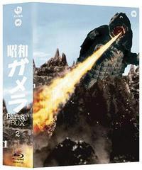 送料無料 ゆうメール不可/[Blu-ray]/昭和ガメラ Blu-ray BOX 2 [Blu-ray]/特撮/DAXA-1120