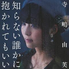 [CD]/寺嶋由芙/知らない誰かに抱かれてもいい [通常盤]/TECI-590