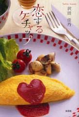[書籍]/恋するケチャップ/沢田佳乃/著/NEOBK-974661