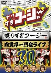 送料無料有/やりすぎコージー DVD 30 喋りすぎコージー&肉糞亭一門会ライブ/バラエティ/YRBY-90237