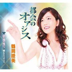 [CD]/鶴岡睦美/都会のオアシス/TKCY-99242