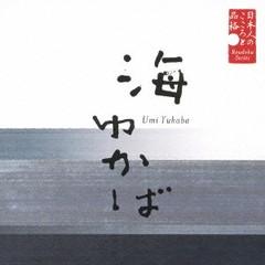 日本人のこころと品格 3 ?海ゆかば/寺田農 (朗読)/KICG-5078