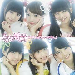 [CD]/乙女新党/ビバ! 乙女の大冒険っ!! [DVD付初回限定盤 A]/VPCC-82649