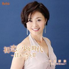 送料無料有/[CD]/日比野景/初恋/少年時代~日本のうたII/YZBL-2802