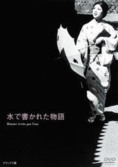 送料無料有/[DVD]/水で書かれた物語/邦画/DB-718