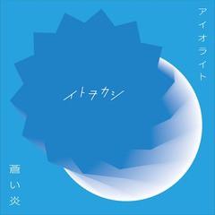 [CD]/イトヲカシ/アイオライト/蒼い炎/AVCD-83916