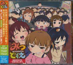 """送料無料有/[CD]/みつどもえ DRAMA CD""""伝説のはじまり""""/ドラマCD/LASA-5047"""