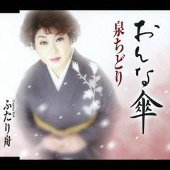 泉ちどり/おんな傘/TKCA-90181
