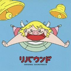 送料無料有/「リバウンド」オリジナル・サウンドトラック/TVサントラ/VPCD-81704
