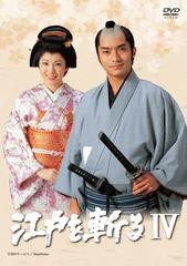 【高価値】 送料無料/[DVD]/江戸を斬る IV/TVドラマ/TSDS-75558, ブティック フタミ 2a77e5cd