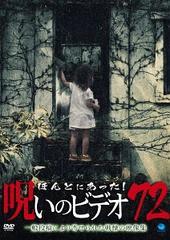 送料無料有/[DVD]/ほんとにあった! 呪いのビデオ 72/ドキュメンタリー/BWD-3106