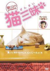 """送料無料有/""""猫びより"""" presents 猫三昧/趣味教養/GNBW-7528"""