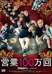 送料無料有/[DVD]/営業100万回/邦画/YRBN-90645