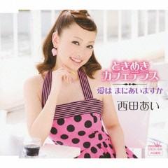 西田あい/ときめきカフェテラス/愛は まにあいますか/CRCN-1536