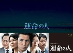 超熱 送料無料/[Blu-ray]/運命の人 Blu-ray BOX [Blu-ray]/TVドラマ/TCBD-86, アーバンタイヤプロデュース c3d354ec