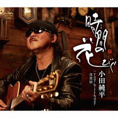 [CD]/小田純平/時間の花びら/your birthday/落葉樹/CRCN-8005
