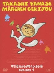 送料無料/[DVD]/やなせたかしメルヘン劇場 DVD-BOX 1 [3DVD+1CD]/アニメ/VPBV-15938