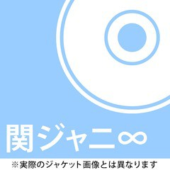 [CD]/関ジャニ∞/言ったじゃないか / CloveR [通常盤]/JACA-5504