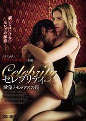 送料無料有/[DVD]/セレブリティ 欲望とセックスの罠/洋画/ATVD-17910