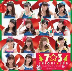 [CD]/7☆3/アゲアゲ☆クリスマス/恋をしよう! [TYPE-A]/QWCF-70015