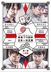 送料無料有/[DVD]/第一回 麻雀プロ団体日本一決定戦 第一節 1回戦/趣味教養/TSDV-61057