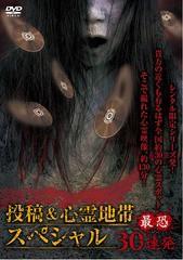 送料無料有/[DVD]/投稿&心霊地帯スペシャル 最恐30連発/ドキュメンタリー/MGDS-280