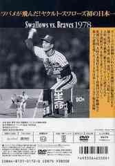送料無料有/[DVD]/Number VIDEO DVD 熱闘! 日本シリーズ 1978ヤクルト-阪急/スポーツ/TBD-5006