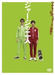 送料無料有/[DVD]/ジャージの二人/邦画/ZMBJ-4471