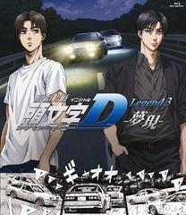送料無料有/[Blu-ray]/新劇場版 頭文字[イニシャル]D Legend3 -夢現- [通常版]/アニメ/EYXA-10995