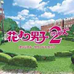 送料無料有/[CD]/花より男子 2(リターンズ)/TVサントラ/NQCL-2002