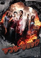 [DVD]/アフターショック/洋画/DZ-4491